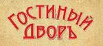 Гостиный Двор Луганск