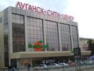 ТРЦ Луганск Сити Центр Луганск