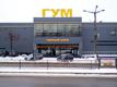 ТЦ ГУМ Луганск