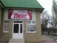 гостиница Люкс Луганск