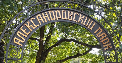Александровский парк Луганская область Ровеньки