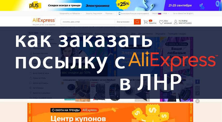 Как заказать посылку из Aliexpress в ЛНР Луганск