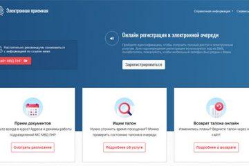 Злектронная очередь на получение паспорта ЛНР и РФ в Луганске