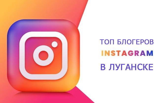 Инстаграм Луганск