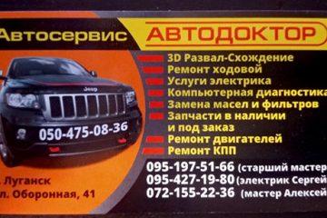 СТО Автодоктор Луганск