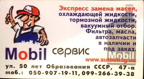 СТО Mobil сервис