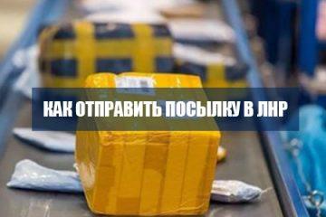Как отправить посылку в ЛНР