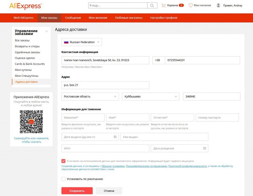 Как заказать товар с Алиэкспресс в Луганск ЛНР, Донецк ДНР