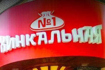 Хинкальная №1 Луганск