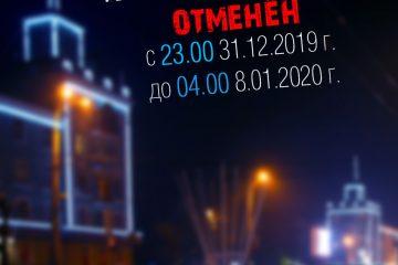 Комендантский час в Луганске на Новый год 2020