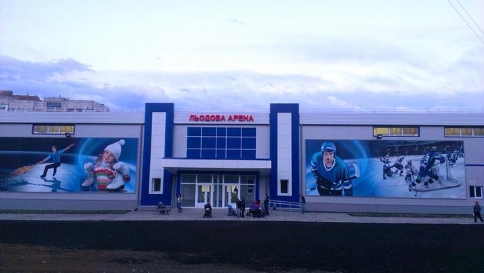 Ледовая арена Луганск