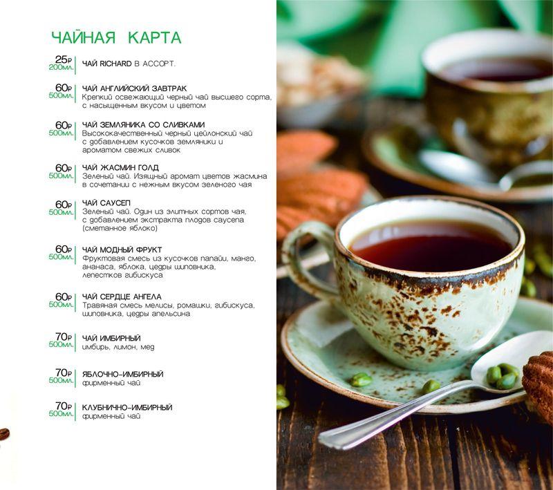 Меню Кафе Базилик Луганск