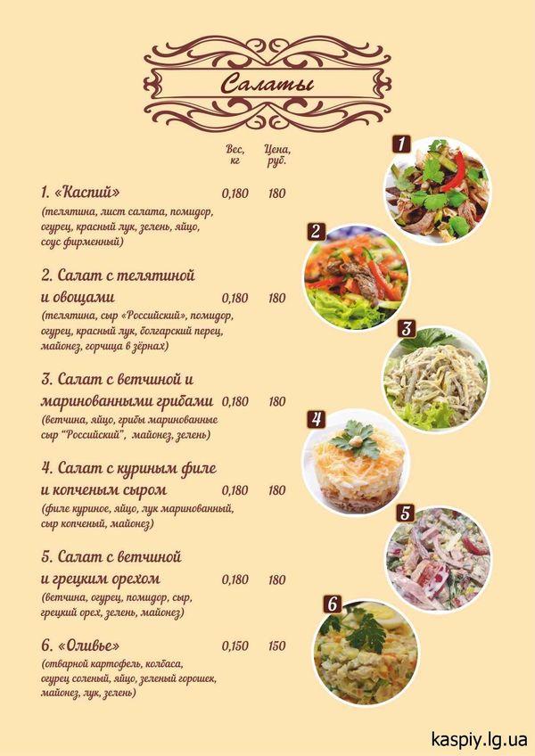 Меню Каспий Луганск