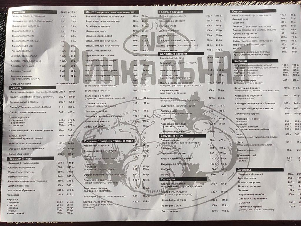 Меню Хинкальная №1 Луганск