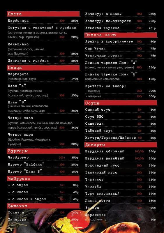 Меню План Б Луганск