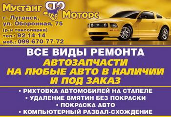 СТО Мустанг Луганск