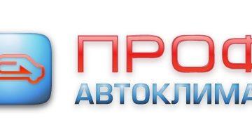 СТО Проф Автоклимат