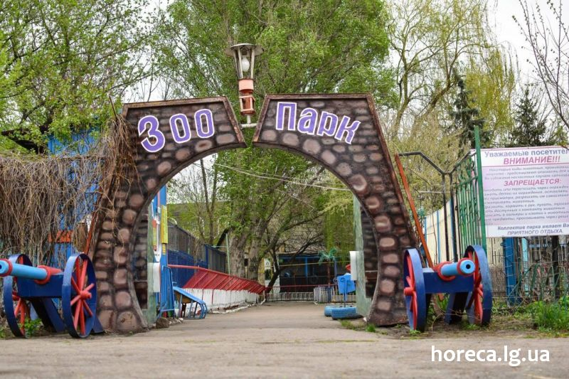 Парк 1 мая Луганск зоопарк