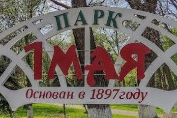 Парк 1 Мая в Луганске