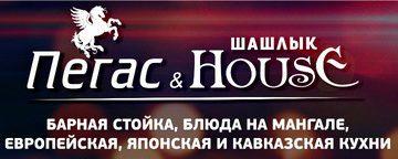 Пегас & Шашлык House Луганск