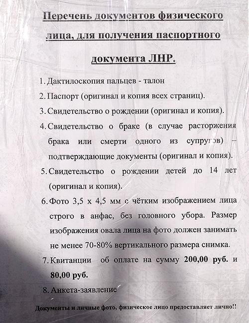 Перечень документов на получение паспорта ЛНР