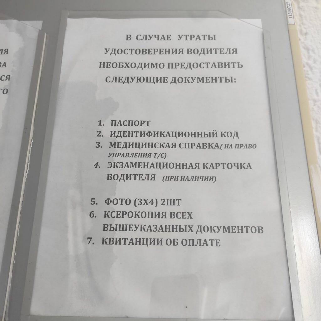 Перечень документов получить права ЛНР