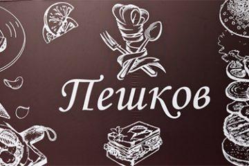 Пешков Луганск кафе