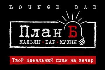 План Б Луганск