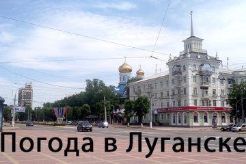 Погода в Луганске
