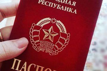 Получение паспорта ЛНР