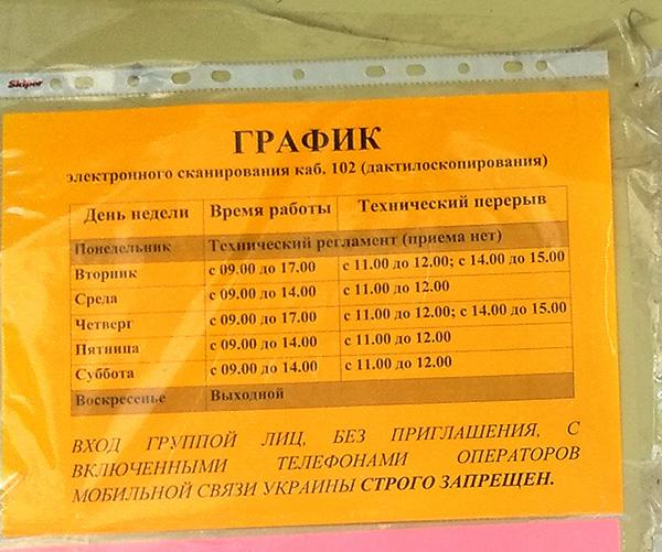 График работы дактилоскопии Жовтневый район Луганска