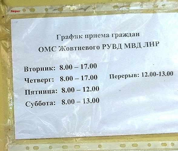 Режим работы паспортного стола Жовтневый район Луганск
