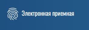 Регистрация в электронной очереди