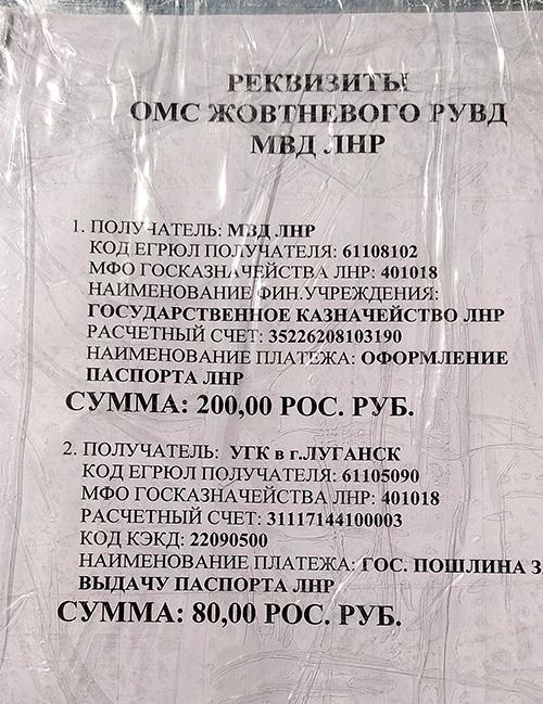 Реквизиты для оплаты оформления паспорта ЛНР