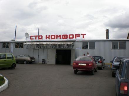 СТО Комфорт Луганск