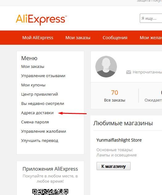 Как купить на Алиэкспресс в Луганск доставка