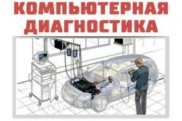 СТО Компьютерная диагностика Луганск