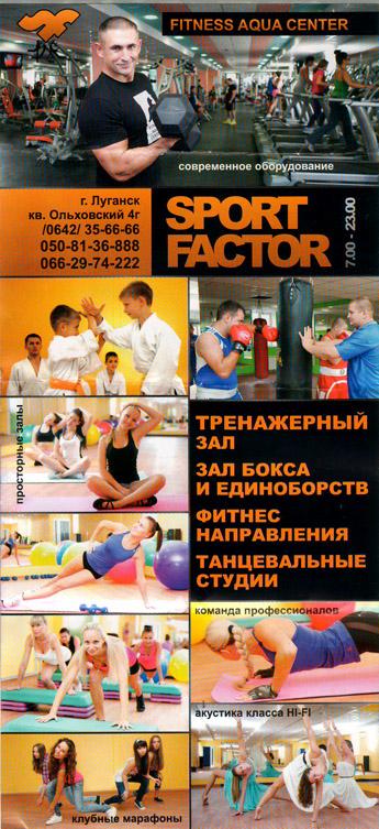 Спорт Фактор Луганск