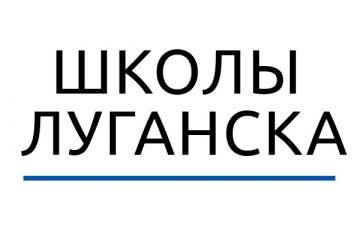 Школы Луганска