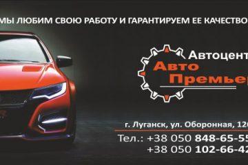 СТО АвтоПремьер