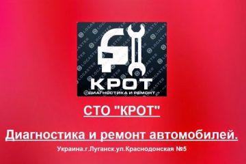 СТО Крот Луганск