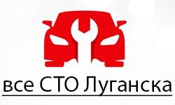 Все СТО Луганска