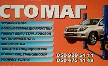 СТО МАГ Луганск
