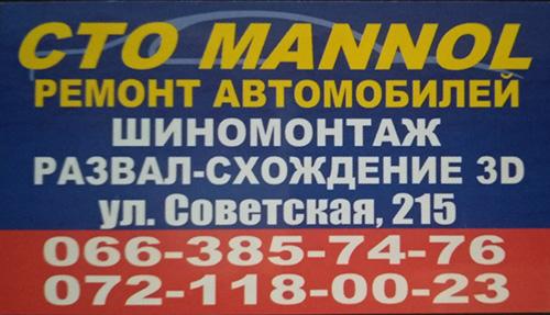 СТО Маннол Луганск