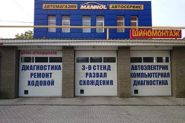 СТО Mannol Луганск ЛНР