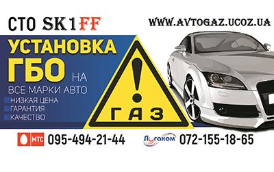 СТО Skiff Луганск