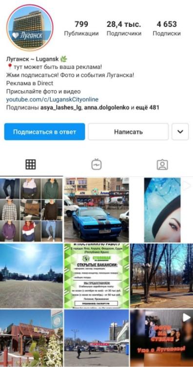 Топ блогеров Луганск - lugansk.online