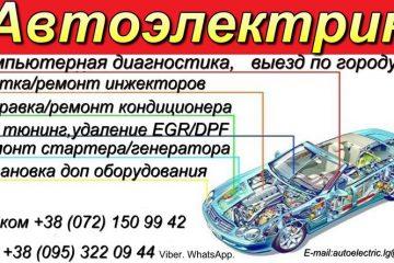 СТО Автоэлектрик Луганск