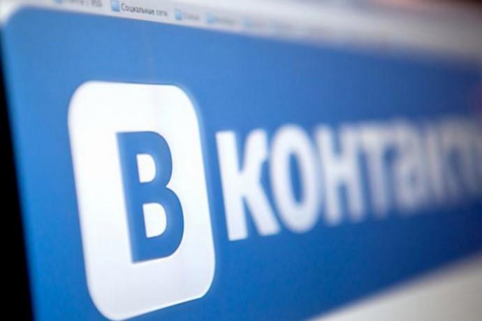 ВК вконтакте не работает в Луганске