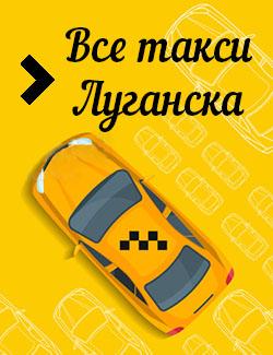 Все такси Луганска